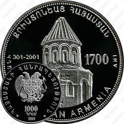 10000драмов 1998, 1700 лет принятия христианства - Церковь Святого Григория в Ани [Армения]
