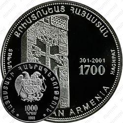 1000драмов 1998, 1700 лет принятия христианства - Хачкар [Армения]