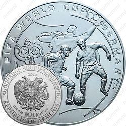 100драмов 2004, Чемпионат мира по футболу - Германия 2006 [Армения]