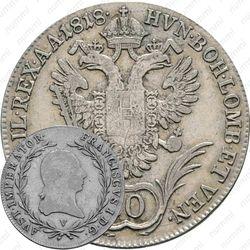 10крейцеров 1817-1824 [Австрия]