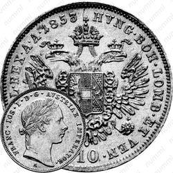 10крейцеров 1852-1855 [Австрия]
