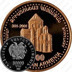 50000драмов 1999, 1700 лет принятию христианства - Церковь Святого Креста на острове Ахтамар [Армения]