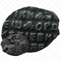 денга Федора Алексеевича 1676-1782, всадник вправо