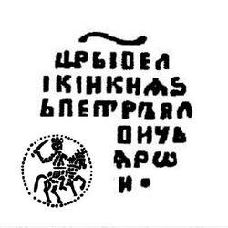 денга Петра I Алексеевича 1696, всадник вправо [Москва]