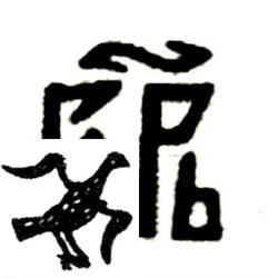 полушка Федора Алексеевича 1676-1782, птица вправо