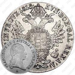 ½талера 1811-1815 [Австрия]