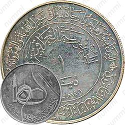 1 динар 1980, 15-й век Хиджры [Ирак]