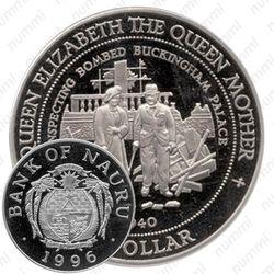 1 доллар 1996, Королева-мать - Осмотр Букингемского дворца после бомбардировки [Австралия]