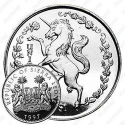 1 доллар 1997, Единорог [Сьерра-Леоне]