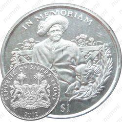 1 доллар 2002, Королева-мать с собакой [Сьерра-Леоне]