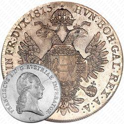 1талер 1811-1815 [Австрия]