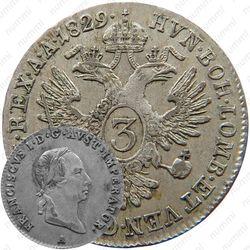 3крейцера 1825-1830 [Австрия]