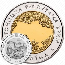 5 гривен 2018, Крым [Украина]