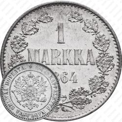 1 марка 1864, S