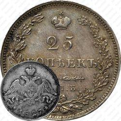25 копеек 1827, СПБ-НГ