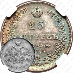 25 копеек 1829, СПБ-НГ