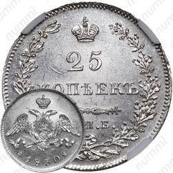 25 копеек 1830, СПБ-НГ