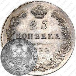 25 копеек 1833, СПБ-НГ