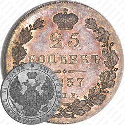 25 копеек 1837, СПБ-НГ