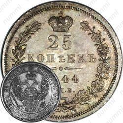 25 копеек 1844, СПБ-КБ, орёл 1845-1847