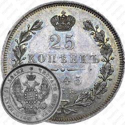 25 копеек 1845, СПБ-КБ, орёл 1845-1847