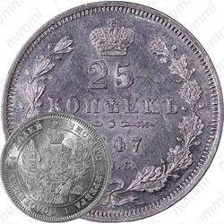 25 копеек 1847, СПБ-ПА