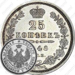 25 копеек 1848, СПБ-HI, орёл 1850-1855