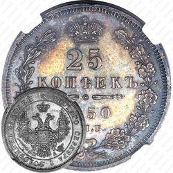 25 копеек 1850, СПБ-ПА