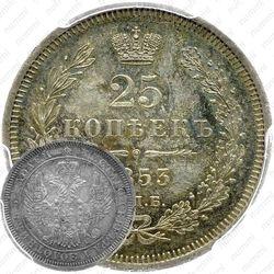 25 копеек 1853, СПБ-HI, реверс корона узкая