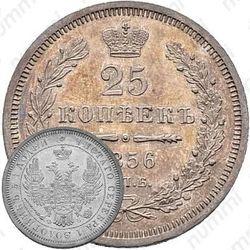 25 копеек 1856, СПБ-ФБ