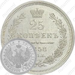 25 копеек 1858, СПБ-ФБ