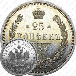25 копеек 1859, СПБ-ФБ, Св. Георгий без плаща
