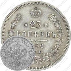 25 копеек 1862, СПБ-МИ