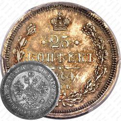 25 копеек 1864, СПБ-НФ
