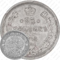 25 копеек 1870, СПБ-НІ
