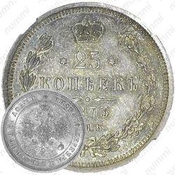 25 копеек 1873, СПБ-НІ