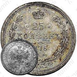 25 копеек 1876, СПБ-НІ