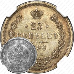 25 копеек 1880, СПБ-НФ