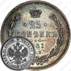 25 копеек 1881, СПБ-НФ, Александр II