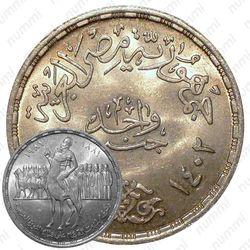 1 фунт 1982, 100 лет Восстанию Ораби-паши [Египет]