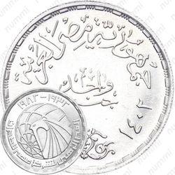 1 фунт 1982, 50 лет Египет Эйр [Египет]