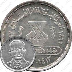 1 фунт 1992, Джирджи Зейдан [Египет]