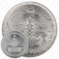5 фунтов 1984, 50 лет Египетскому Радиовещанию [Египет]