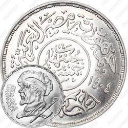 5 фунтов 1984, 50 лет со дня смерти Махмуда Мухтара [Египет]