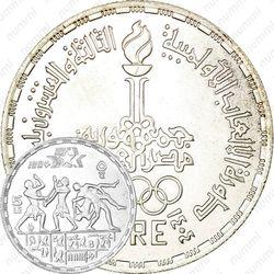 5 фунтов 1984, XXIII летние Олимпийские Игры, Лос-Анджелес 1984 [Египет]
