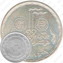 5 фунтов 1987, 25 лет Hellwan Co. [Египет]