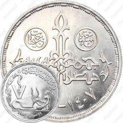 5 фунтов 1987, День ветеринара [Египет]