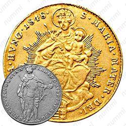 1 дукат 1837-1848 [Венгрия]