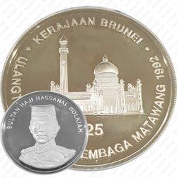25 долларов 1992, 25 лет Валютному совету [Бруней]
