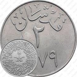 2 кирша 1957-1959 [Саудовская Аравия]
